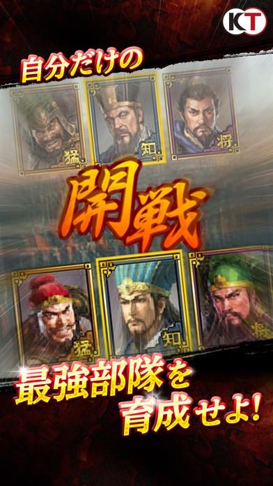 100万人の三國志 screenshot1