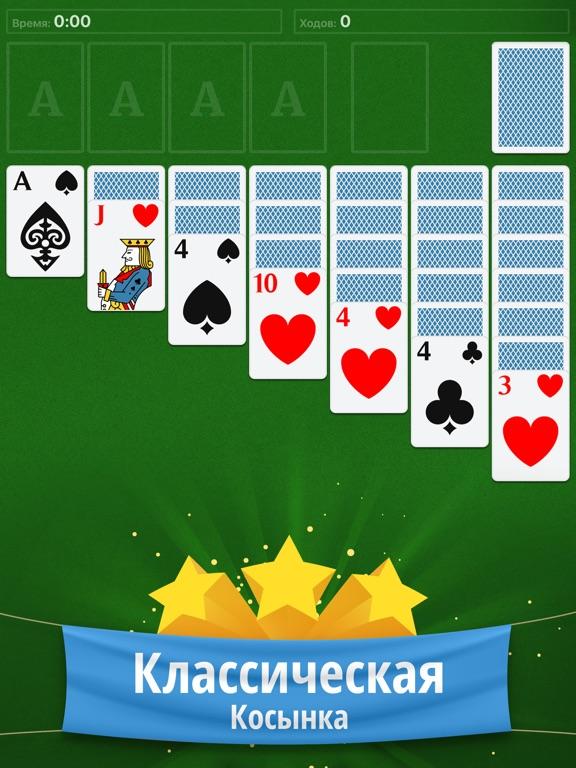 Пасьянс Косынка - карточные игры солитер на iPad