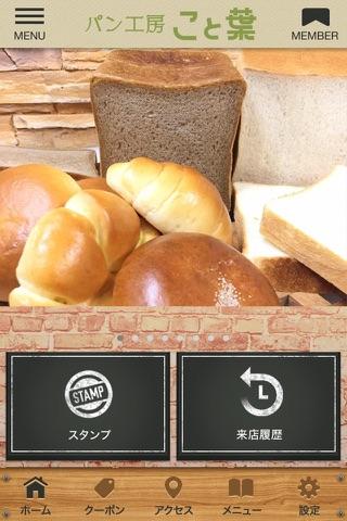 パン工房こと葉の公式アプリ screenshot 1