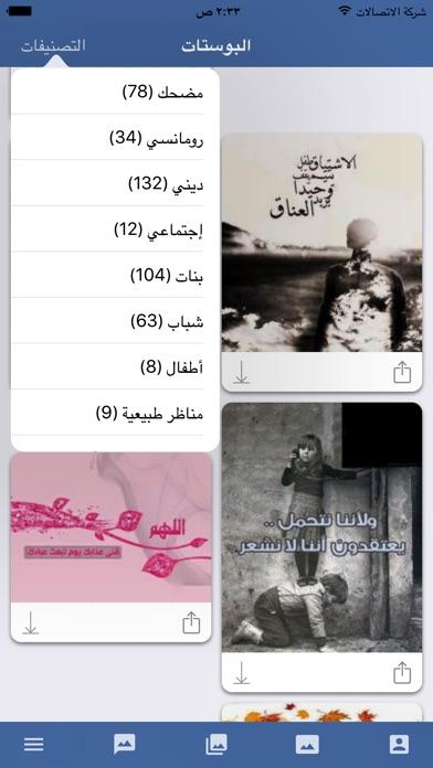 فيسبوكات - صور و بوستات لفيسبوكلقطة شاشة3