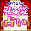 無料で当たる恋愛占いアプリ2017 〜 相性・復縁・結婚の無料占い - Maki Okamoto