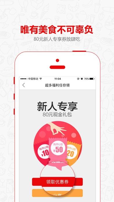 download 海外U apps 0