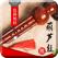 葫芦丝速成-葫芦丝指法和曲谱教学