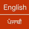 English To Punjabi Dictionary - Offline
