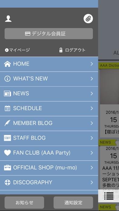 AAA オフィシャル G-APPのスクリーンショット2