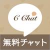 ひまトークチャットアプリ・完全無料SNS・友達探し - CChat
