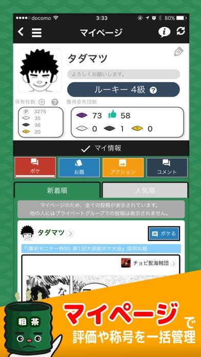 大喜利部(笑)のスクリーンショット4