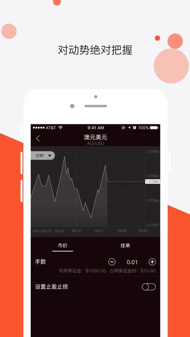 易通汇-实时外汇交易软件屏幕截图4