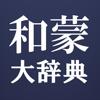 和蒙大辞典 日本語 モンゴル語辞書 / Japanese Mongolian Dictionary