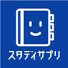 スタディサプリ連絡帳 - Recruit Holdings Co.,Ltd.