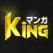 マンガKING - 人気マンガが全巻無料の漫画アプリ!