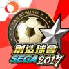 SEGA創造球會 Wiki
