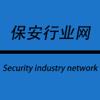 中国保安行业网 Wiki