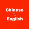 中国語翻訳(中英翻訳)