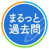 歯科衛生士 国家試験【まるっと過去問】 - GUPPY's Inc.