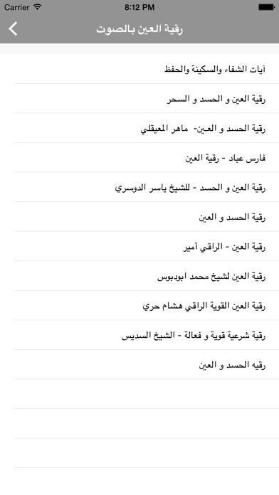 Rokia charia رقية العين الحسد-علاج بالرقية الشرعيةلقطة شاشة4
