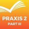 Praxis® 2 Part III Exam Prep 2017 Edition