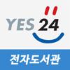 예스24 - 전자도서관