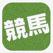 競馬予想で馬券収支アップ!無料で動画とオッズ表示の競馬アプリ for JRA