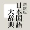 精選版 日本国語大辞典 App