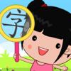 宝宝学汉字第5课 - 宝贝心肝学本领 Wiki