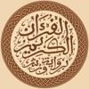 مصحف الحفظ محمود خليل الحصري