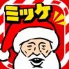 クリスマスミッケ/脱出ゲーム感覚の絵探しパズルゲーム