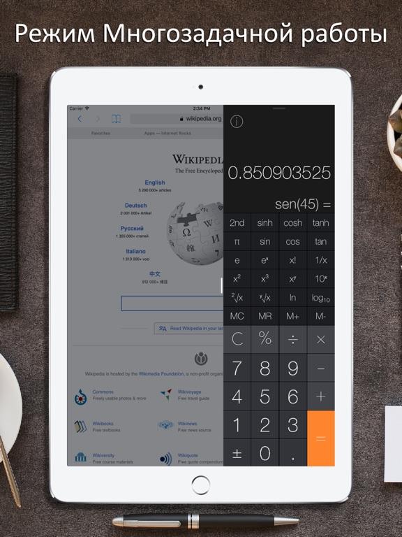 Калькулятор iRocks Скриншоты8