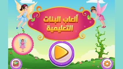 العاب بنات اطفال تلبيس طبخلقطة شاشة5