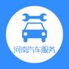 河南汽车服务发展平台
