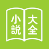 小说 - 全本小说看书神器 Wiki