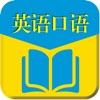 英语口语外教-海量英语听力口语资源