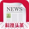 科技快报-革新的时尚商业杂志新闻资讯应用