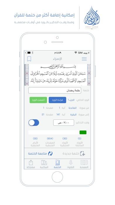 القرآن العظيم   Great Quranلقطة شاشة3