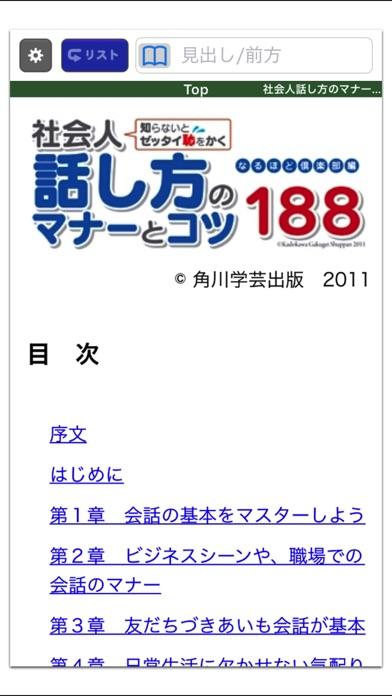 社会人話し方のマナーとコツ188(角川学芸出版) screenshot1