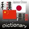 和英・英和辞典(Japanese Engl...