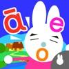 寶寶學拼音字母表-兒童學字母寫字母遊戲