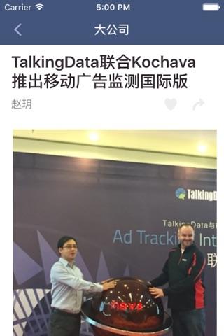 DoNews-互联网行业垂直领域第一媒体 screenshot 2
