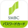 パスワードカード - Sumitomo Mitsui Banking Corporation
