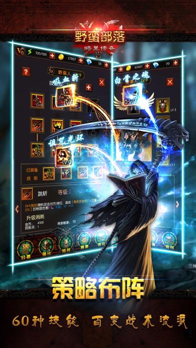 野蛮部落-复刻经典策略单机游戏