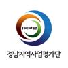 경남지역사업평가단 Wiki