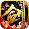 剑仙情缘-正版中国风 热门热血结婚手游