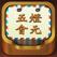 精品佛教辞典-五灯会元