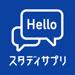 英会話・英語リスニング - スタディサプリENGLISH