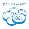 第106回日本病理学会総会 My Schedule