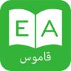 قاموس و ترجمه عربي انجليزي - Arabic Dictionary