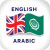 Arabic English Dictionary & Translator - قاموس
