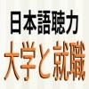 大学と就職-Japanese Listening