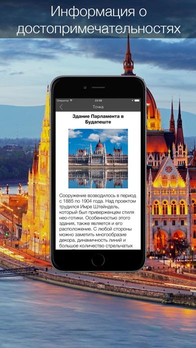 Будапешт 2017 — офлайн карта, гид, путеводитель! Screenshot 5