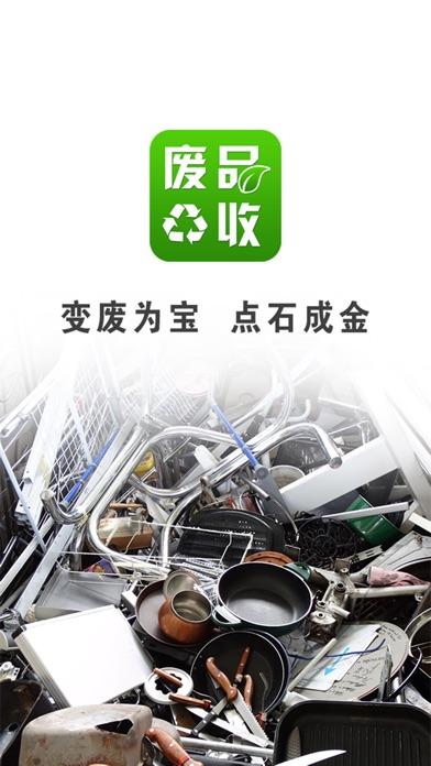 废品回收网屏幕截图1